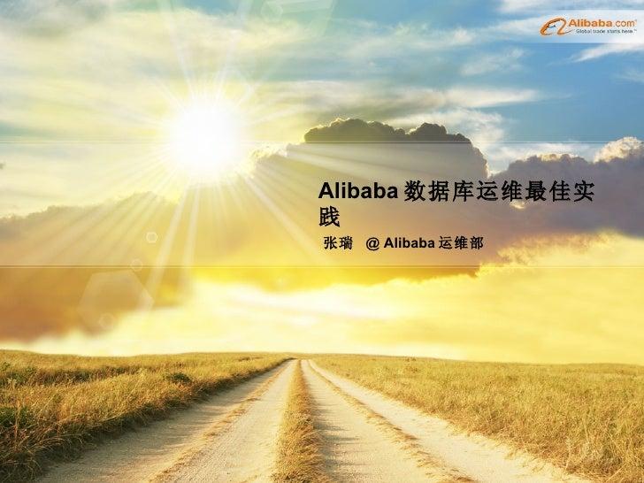 Alibaba 数据库运维最佳实践 张瑞  @ Alibaba 运维部