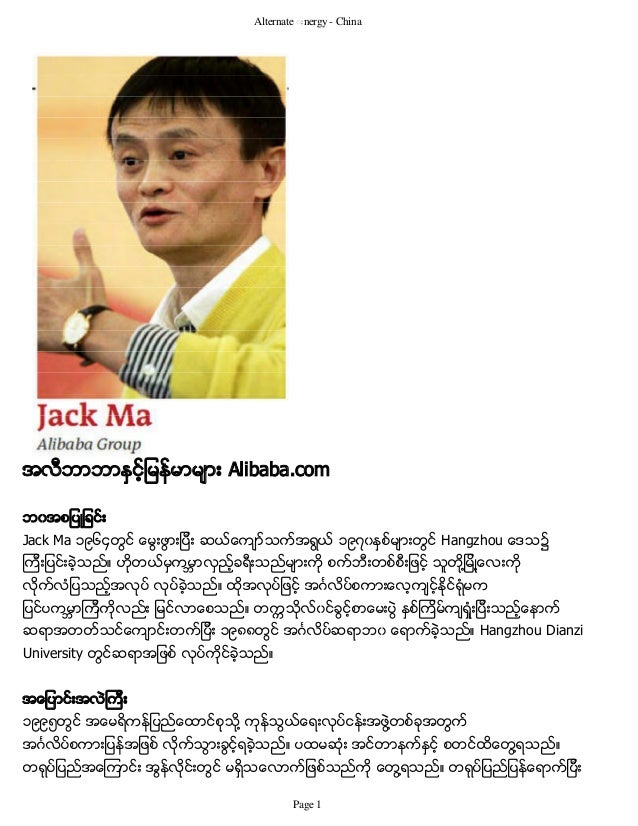 Alternate ◌ႏnergy- China အလီဘာဘာႏွင့္ျမန္မာမ်ား Alibaba.com ဘ၀အစျပဳျခင္း Jack Ma ၁၉၆၄တြင္ ေမြးဖြားျပီး ဆယ္ေက်ာ္သက္အရြယ္ ၁၉...