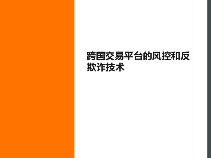 Alibaba arch-jiangtao-qcon