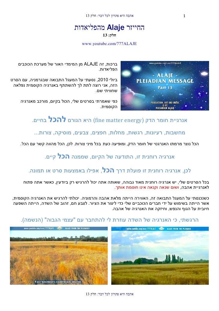 אהבה היא פתרון לכל דבר: חלק 31                    1                                 החייזר  Alajeמהפליאדות        ...