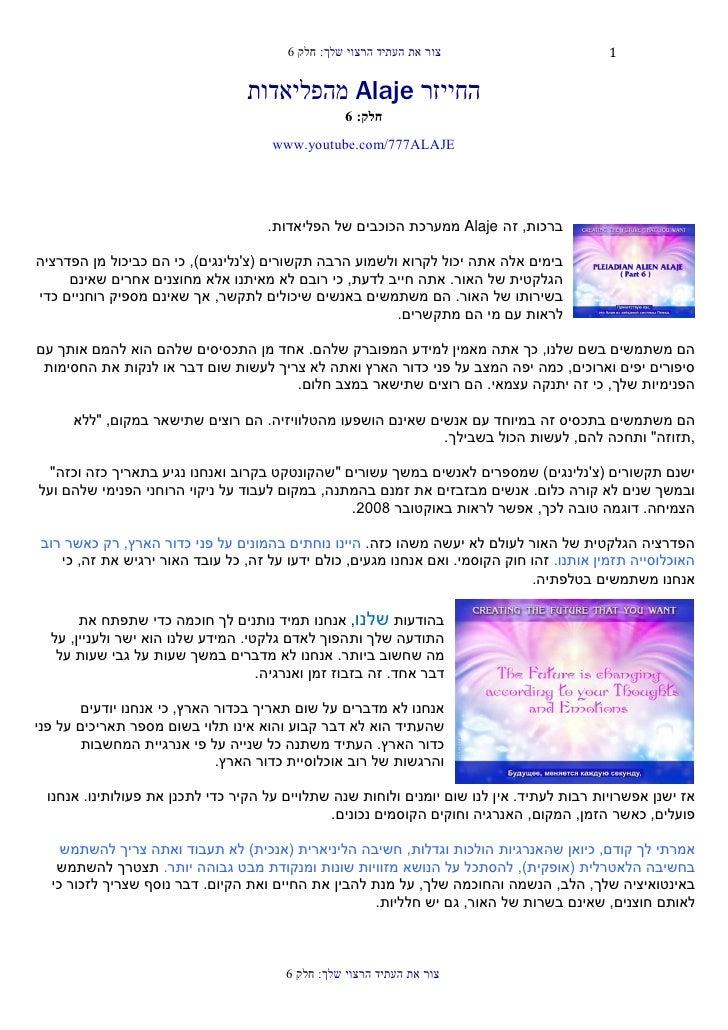 צור את העתיד הרצוי שלך: חלק 6                      1                                   החייזר  Alajeמהפליאדות     ...