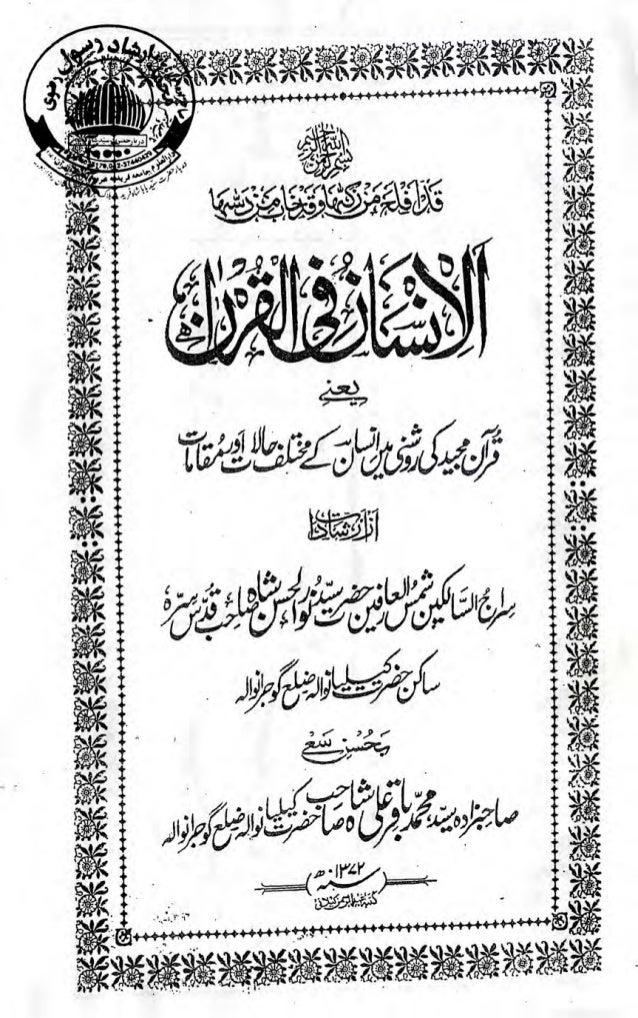 Al insan fil quran by syed noor ul hassan shah