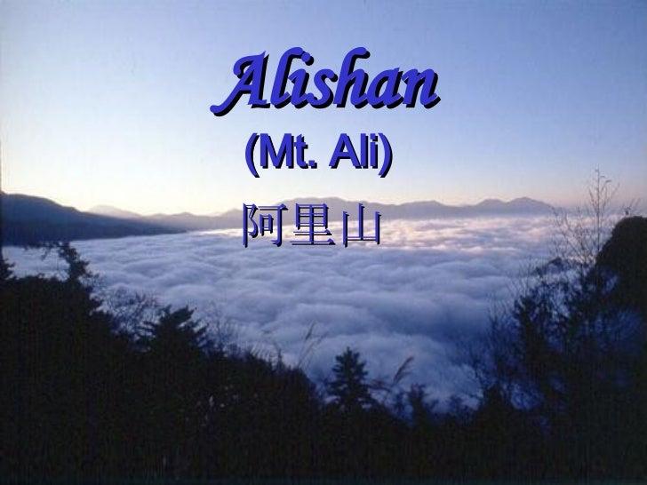 Alishan (Mt. Ali)   阿里山