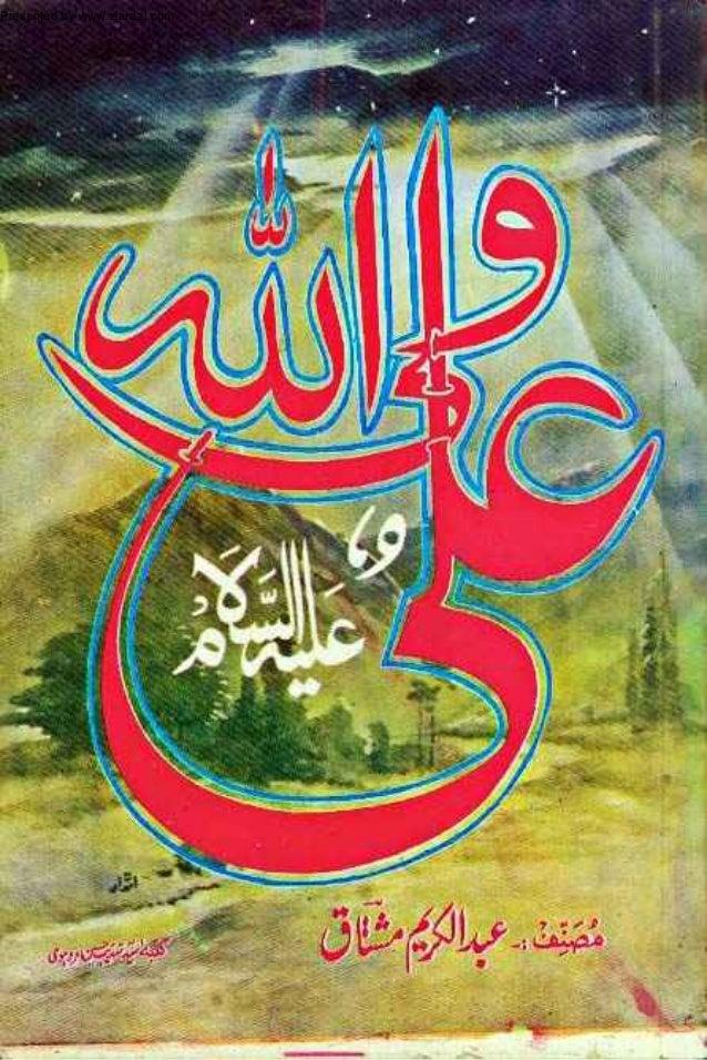 Aliyun Wali Ullah