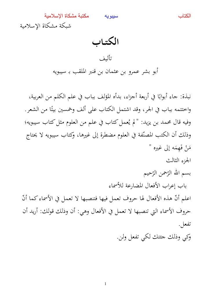 Al Kitab - de Sibawayh II