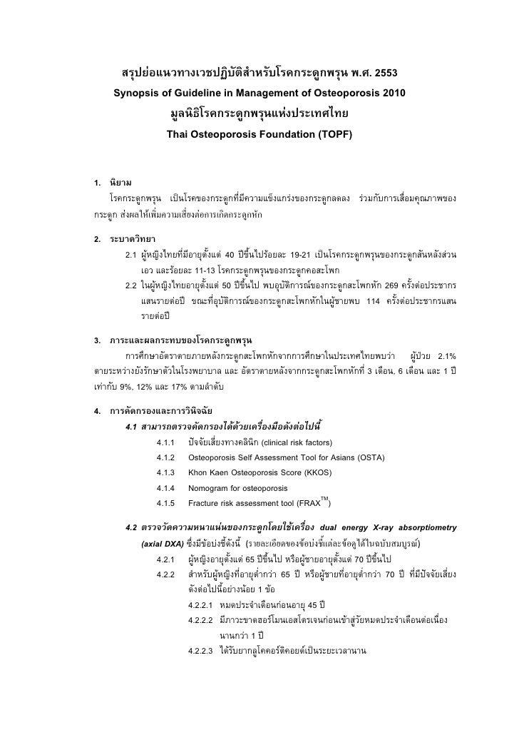 Thai Osteoporosis guideline 2553