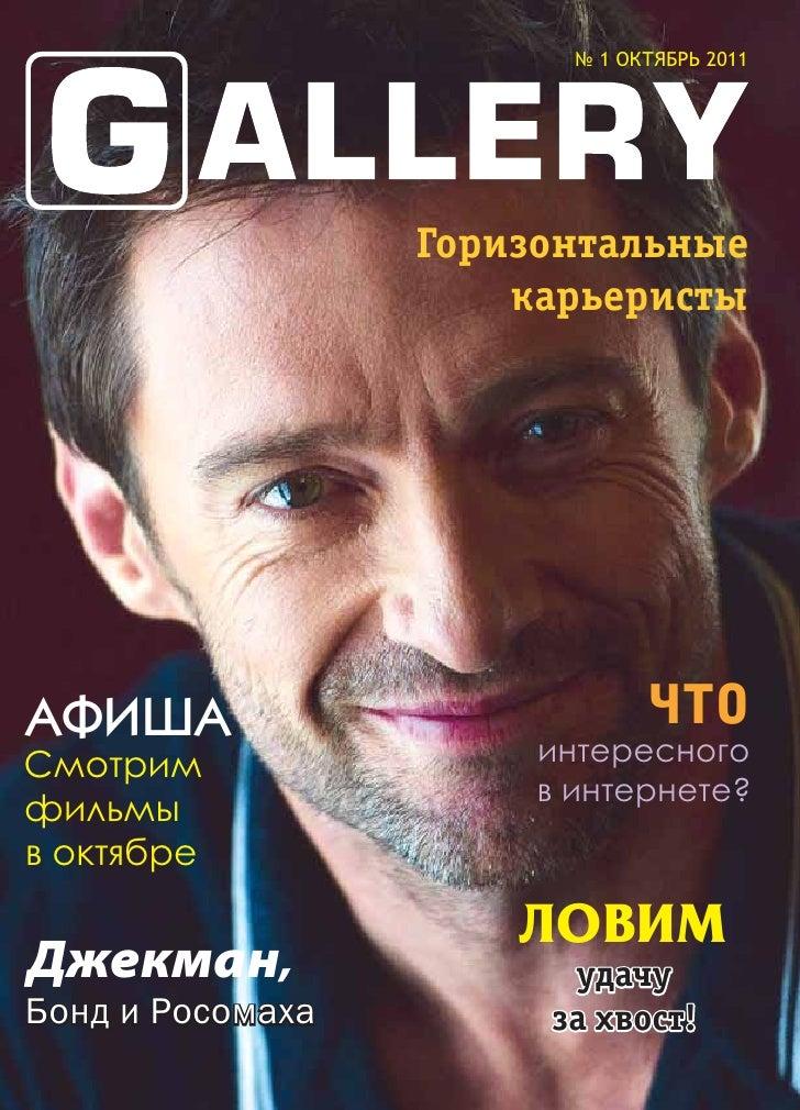 № 1 ОКТЯБРЬ 2011                  Горизонтальные                      карьеристыАФИША                          ЧТОСмотрим ...