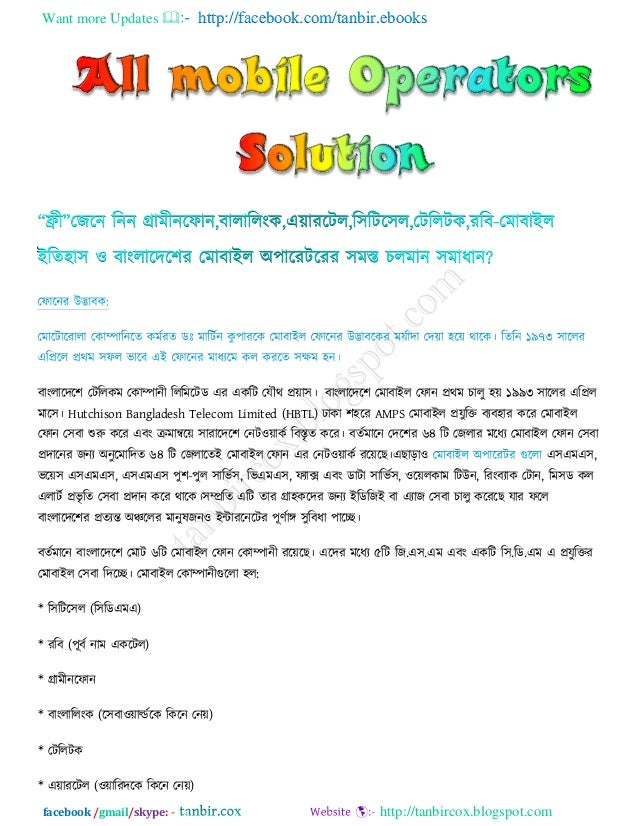 All mobile operators solution by tanbircox