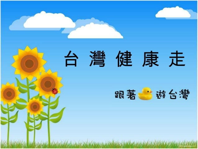 台 灣 健 康 走 跟著 遊台灣