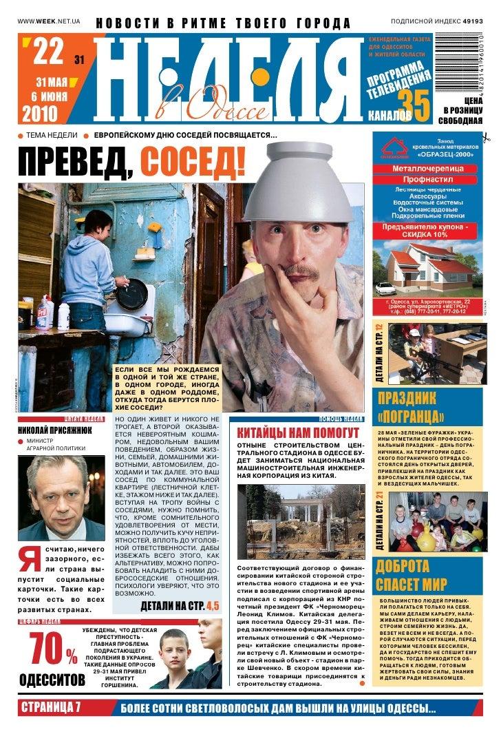 W W W.WEEK.NET.UA                                             НОВОСТИ В РИТМЕ ТВОЕГО ГОРОДА                               ...