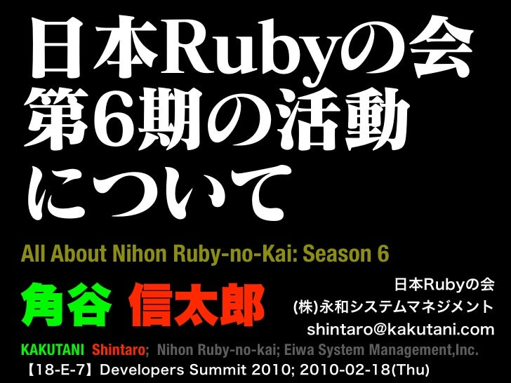 All About Nihon Ruby-no-Kai in Developers Summit 2010