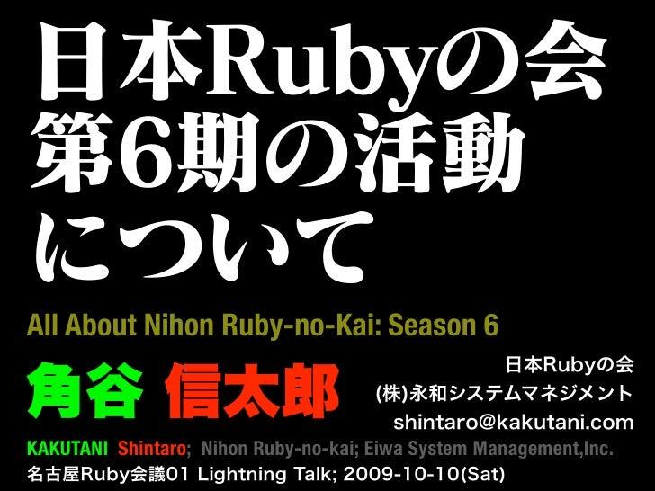 All about Nihon Ruby-no-kai:Season6 (NagoyaRubyKaigi01 Edit.)