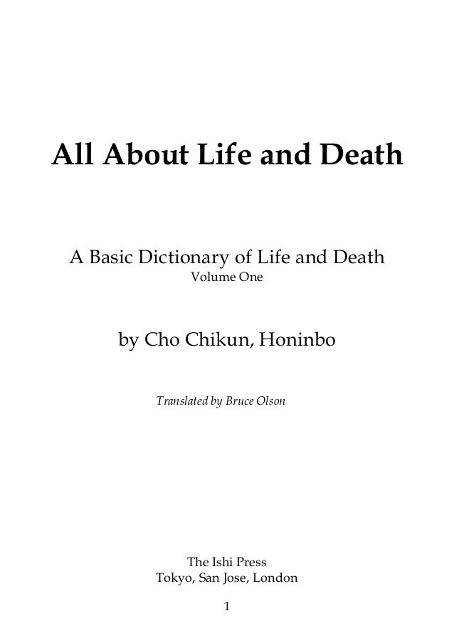 All about life and death   volume 1 - a basic dictionary of life and death - by cho chikun