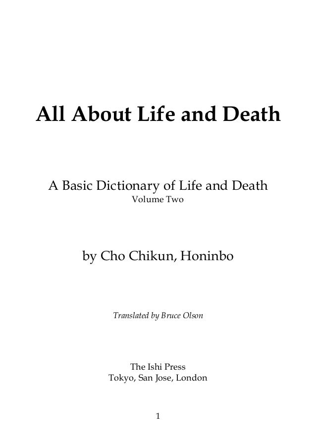 All about life and death   volume 2 - a basic dictionary of life and death - by cho chikun