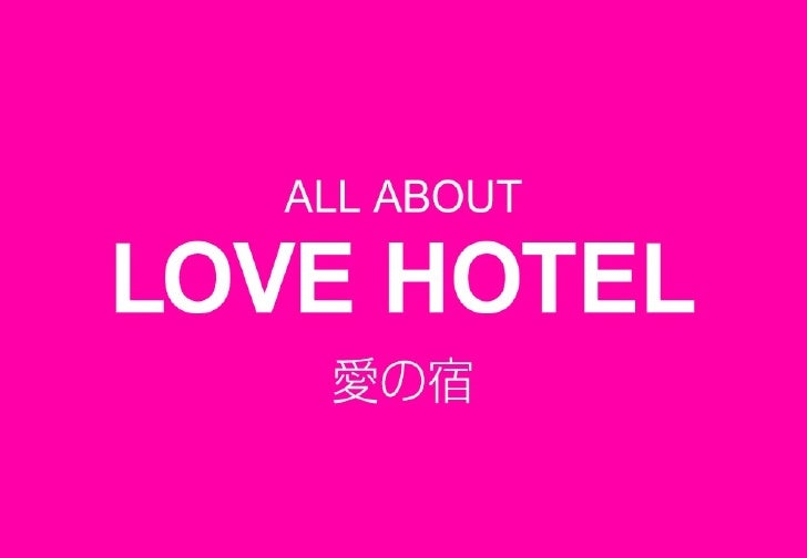 All About Love Hotel