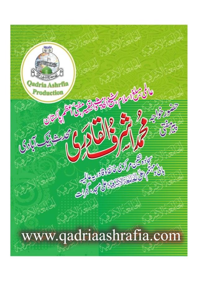 Allama muhammad ashraf ul qadri