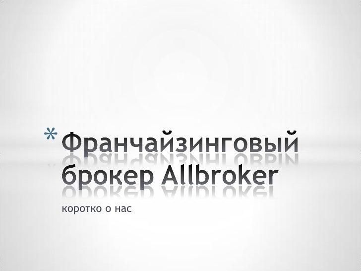 Allbroker франчайзинговый брокер