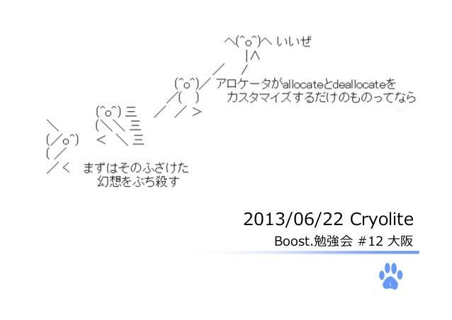 12013/06/22 CryoliteBoost.勉強会 #12 ⼤阪Allocators@C++11