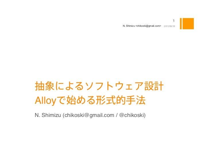 N. Shimizu <chikoski@gmail.com>       2011/08/18                                                                    Alloy...