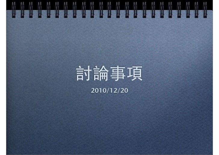 20101220架構討論