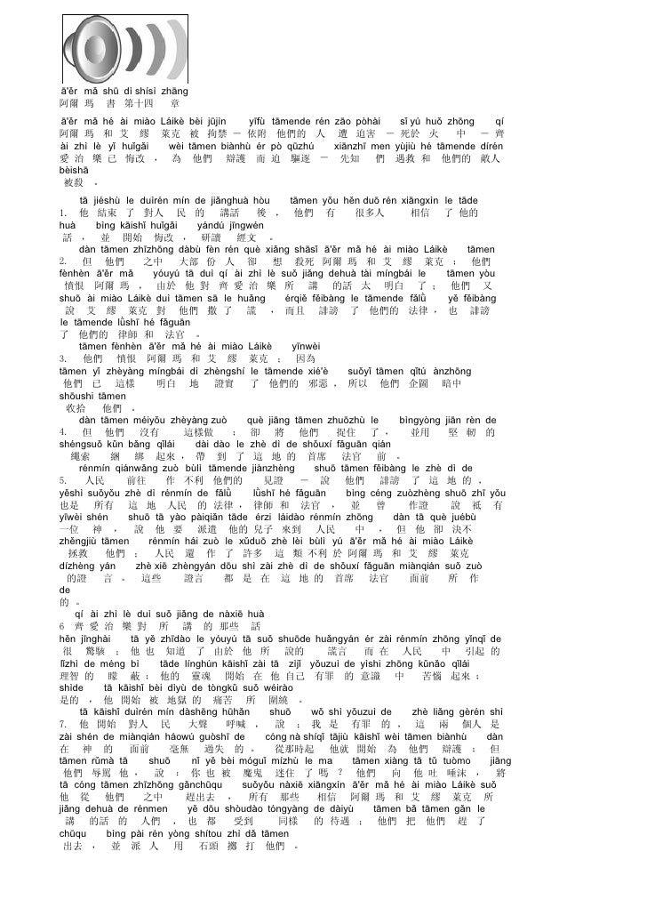 ā'ěr mǎshūdì shísìzhāng 阿爾瑪 書 第十四 章 ā'ěr mǎhé ài miàoLáikèbèi jūjìn  yīfù tāmenderénzāopòhài   sǐ y...