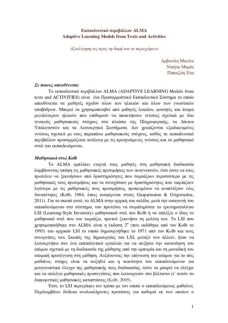 Εκπαιδευτικό περιβάλλον ALMA              Adaptive Learning Models from Texts and Activities                  Αξιολόγηση ω...