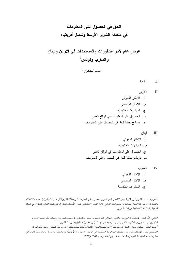 الحق في الحصول على المعلومات                                     في منطقة الشرق األوسط وشمال أفريقيا :                ...