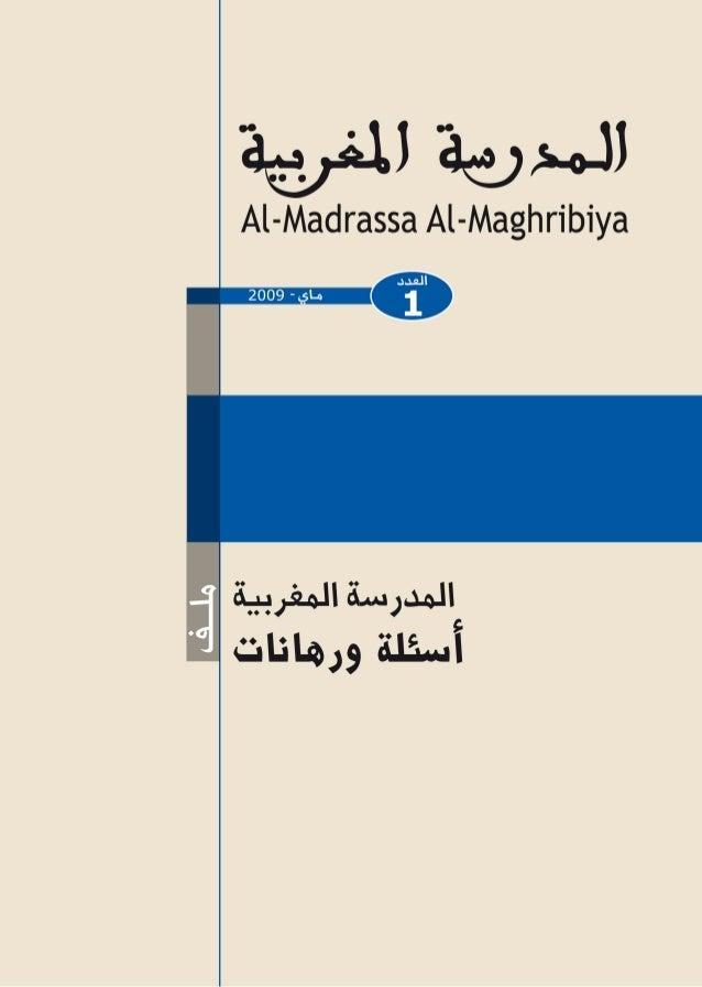   Al-Madrassa Al-Maghribiya