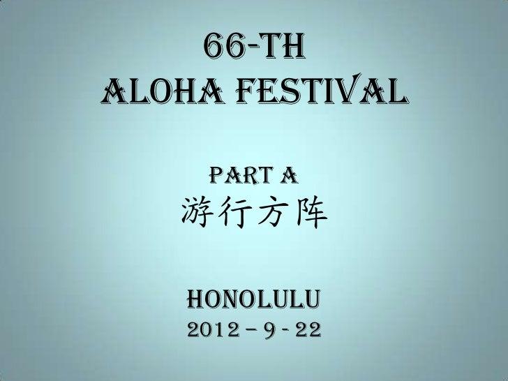 Aloha festival之游行方阵
