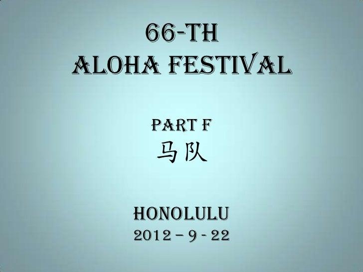 Aloha festival之马队
