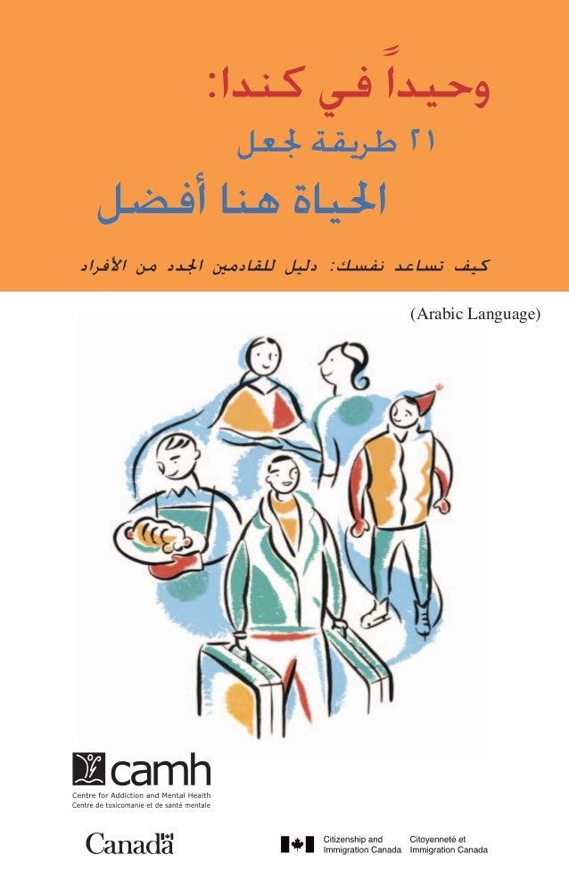 كتاب وحيدا في كندا بالعربية Alone in Canada Book in Arabic