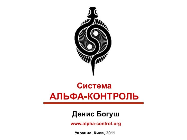 Alpha pc 2011