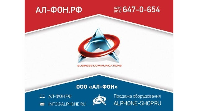 Alphone test-pres