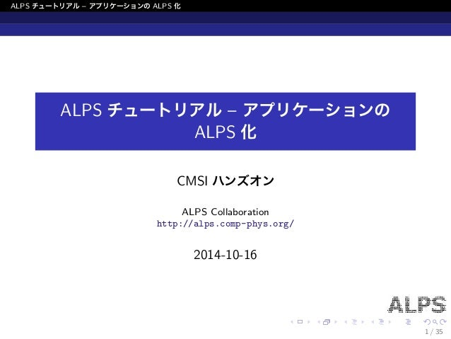 ALPS チュートリアル{ アプリケーションのALPS 化  ALPS チュートリアル{ アプリケーションの  ALPS 化  CMSI ハンズオン  ALPS Collaboration  http://alps.comp-phys.org/...