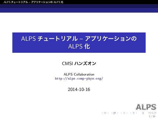 ALPSチュートリアル(7) アプリケーションのALPS化