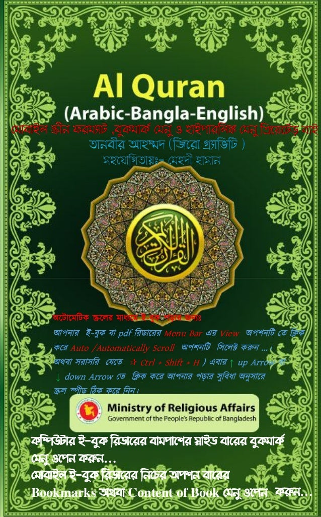Al quaran arabic-bangla-enaglish