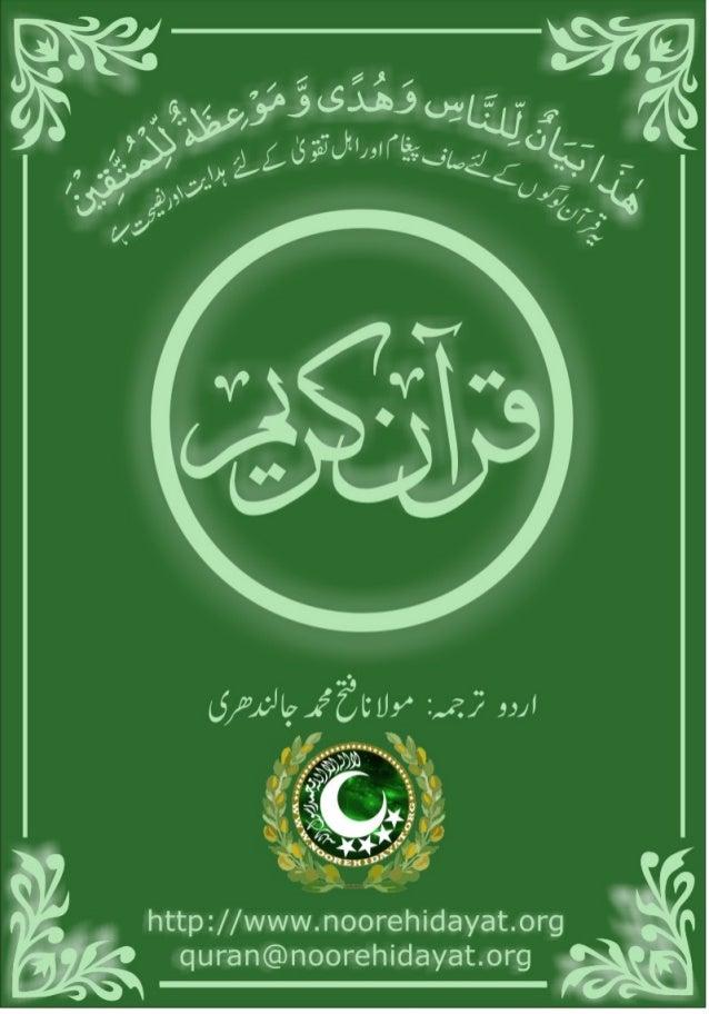 al quran with urdu translation pdf free download