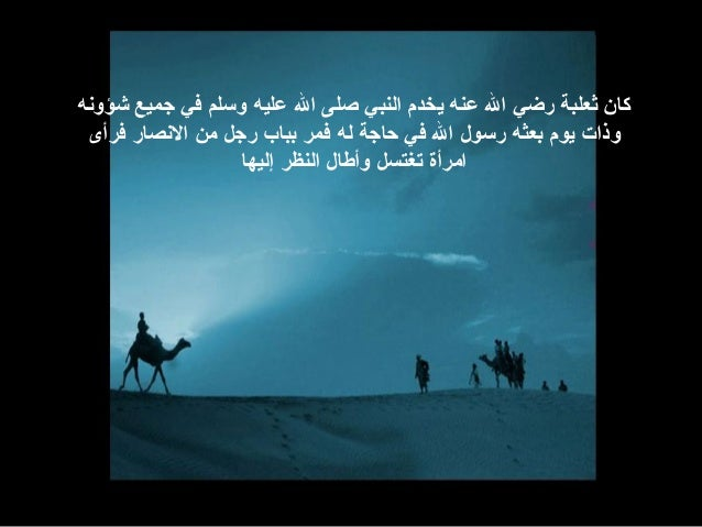 Alshaitan 3