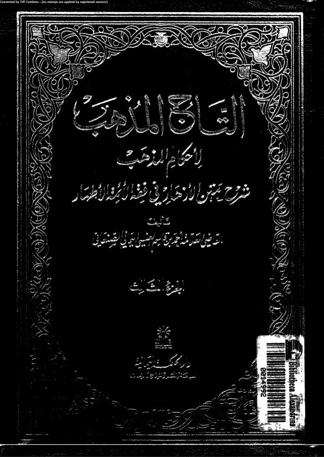 Altaj almdhhb3