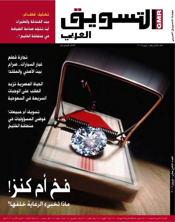 Al Tasweek Al Arabi April 2006