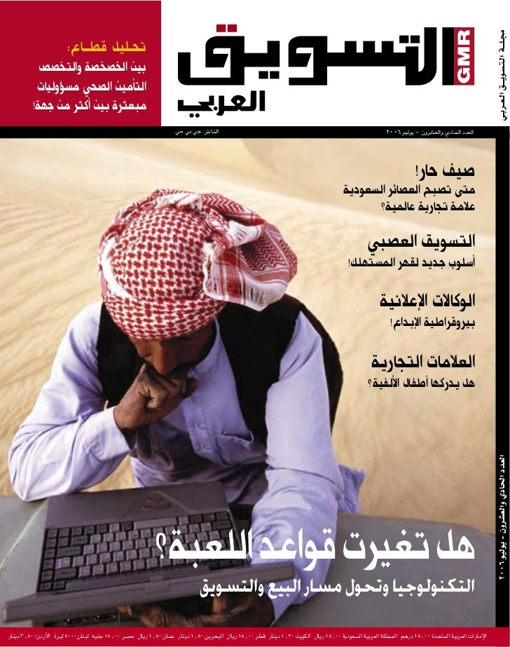 Al Tasweek Al Arabi July 2006