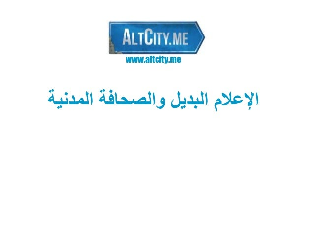 www.altcity.meاإلعالم البديل والصحافة المدنية