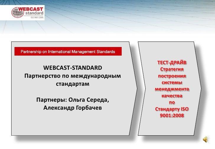 ТЕСТ-ДРАЙВ<br />Стратегия построения <br />системы менеджмента качества <br />по                Стандарту ISO 9001:2008<br...
