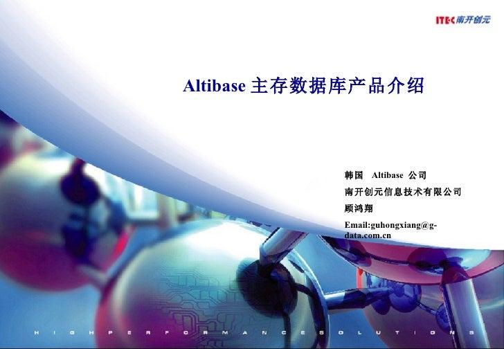 Altibase 主存数据库产品介绍                                                   韩国 Altibase 公司                                       ...