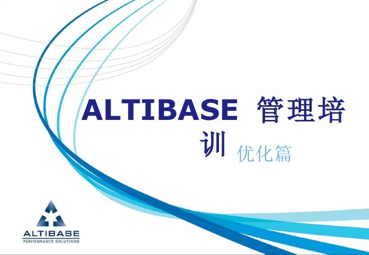 ALTIBASE 管理培      训 优化篇