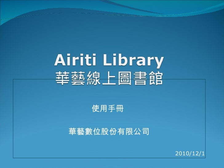 使用手冊  華藝數位股份有限公司 2010/12/1
