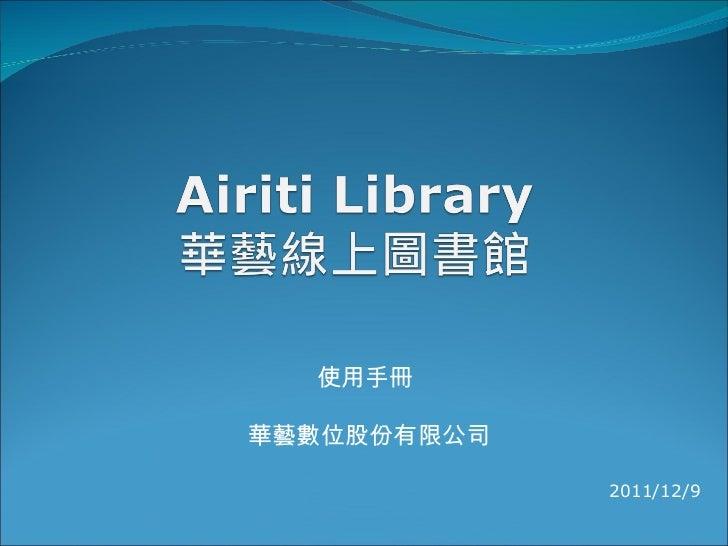 Al user guide revised(image) 20111209