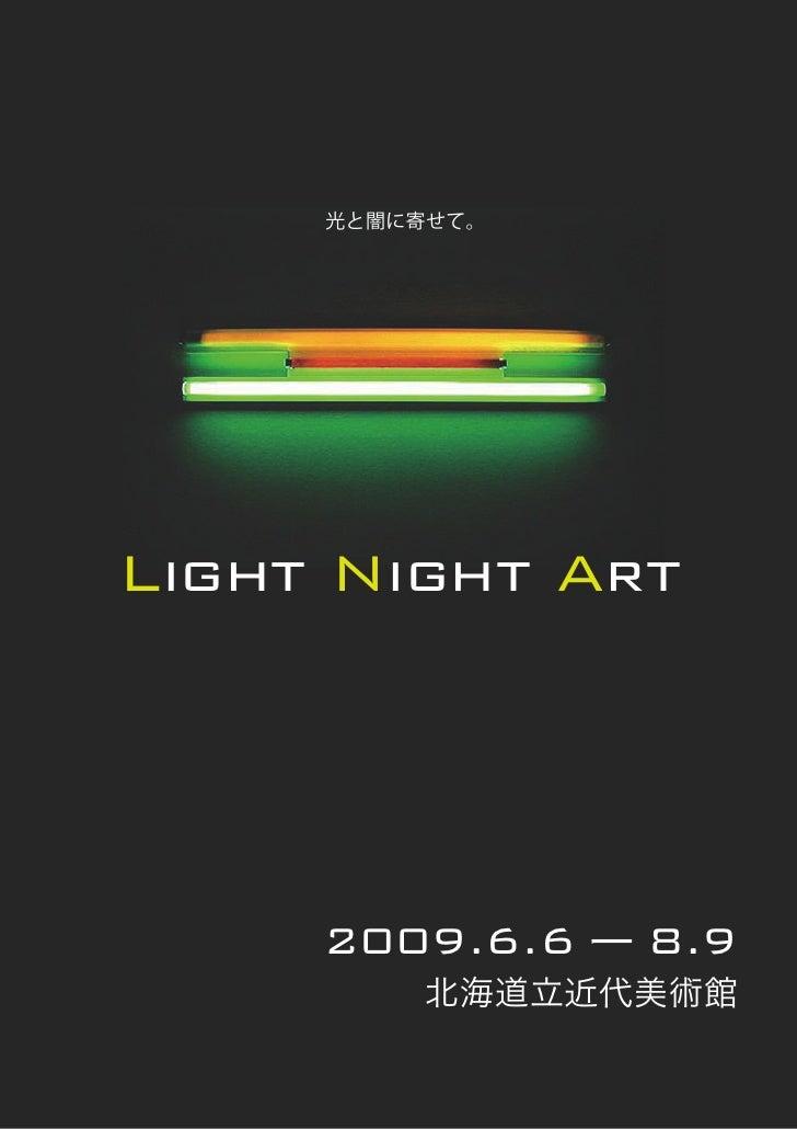 Light Night Art          2009.6.6   8.9