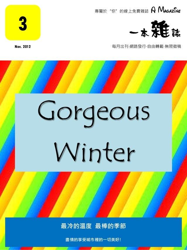 A magazine@2012 3 nov