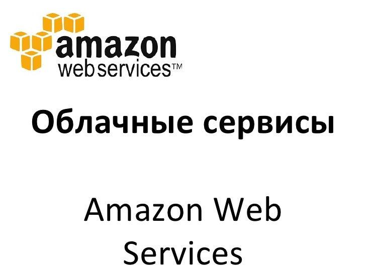 Облачные сервисы  Amazon Web    Services